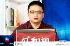 """王彬彬:""""鬼才建仓""""期货系统培训班第5期-10.14杭州开课"""