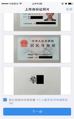 上传身份证照片