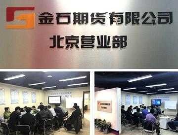 金石期货北京营业部