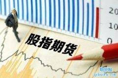 股指期货开户条件有哪些?