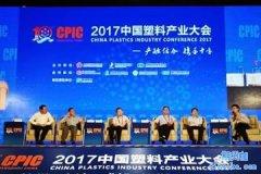 """""""2018中国塑料产业大会""""6月27日_杭州站"""