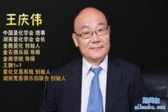 王庆伟:期货量化交易实战课堂-广州开课