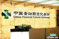 「中金所」中国金融期货交易所