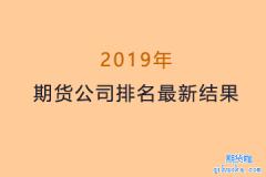 <b>2019年最新期货公司排名一览表【2019年期货公司分类评价结果】</b>
