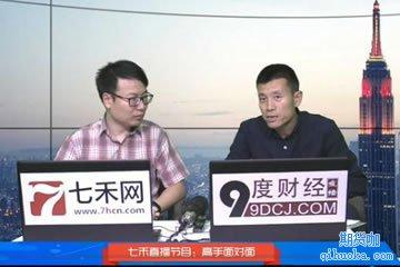 七禾网采访李国宾