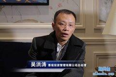 吴洪涛:做期货就该规划好一切,布局好自己的未来【佛渡有缘人】