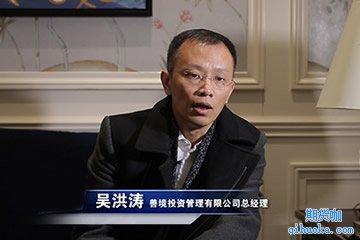 吴洪涛:做期货就该规划好一切