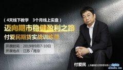 【付爱民】期货实战训练营:迈向期市稳健盈利之路_南京开课