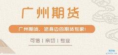 广州期货怎么样_广州期货公司排名