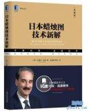 日本蜡烛图技术新解pdf下载_史蒂夫·尼森