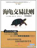 海龟交易法则pdf下载_柯蒂斯·费思