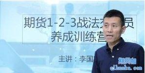 李国宾期货培训123战法图