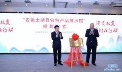 太湖县特色农产品展现新品发布会暨期货行业扶贫申购典礼