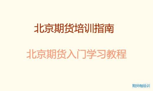 北京期货培训课程