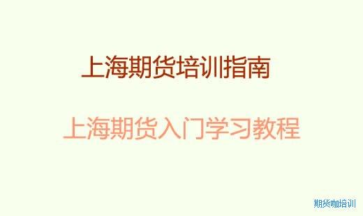 上海期货培训课程有哪些