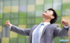 成功期货人的10大特征